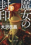 <<日本文学>> 魔女の封印(下) / 大沢在昌