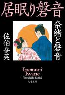 <<日本文学>> 奈緒と磐音 居眠り磐音  / 佐伯泰英