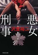 <<日本文学>> 悪女刑事 / 沢里裕二