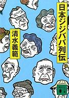 <<日本文学>> 日本ジジババ列伝 / 清水義範