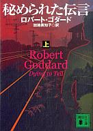 <<海外文学>> 秘められた伝言 上 / ロバート・ゴダード