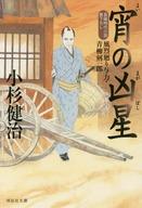 <<日本文学>> 風烈廻り与力・青柳剣一郎 45 宵の凶星 / 小杉健治