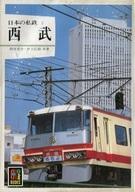 <<乗り物・交通>> 日本の私鉄 2 西武 / 西尾恵介