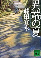 <<日本文学>> 異端の夏 / 藤田宜永