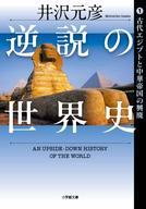 <<歴史・地理>> 逆説の世界史 1 古代エジプトと中華帝国の興廃  / 井沢元彦