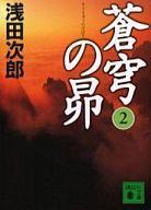 <<日本文学>> 蒼穹の昴 2 / 浅田次郎