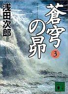 <<日本文学>> 蒼穹の昴 3 / 浅田次郎