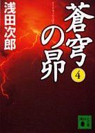 <<日本文学>> 蒼穹の昴 4 / 浅田次郎