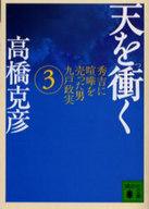 <<日本文学>> 天を衝く 3 / 高橋克彦