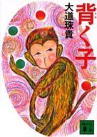 <<日本文学>> 背く子 / 大道珠貴