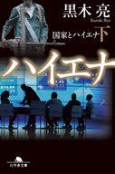 <<日本文学>> 国家とハイエナ(下)  / 黒木亮
