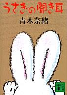 <<日本文学>> うさぎの聞き耳 / 青木奈緒
