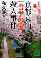<<日本文学>> 京都東山「哲学の道」殺人事件 赤かぶ検事 / 和久峻三