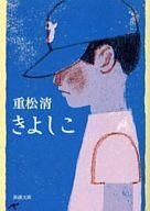 <<日本文学>> きよしこ / 重松清