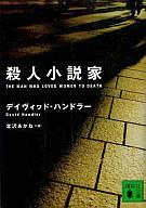 <<海外文学>> 殺人小説家 / D・ハンドラー
