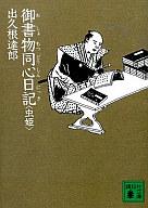 <<日本文学>> 御書物同心日記<虫姫> / 出久根達郎