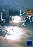<<日本文学>> 空のレンズ / 片山恭一