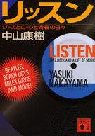 <<日本文学>> リッスン ジャズとロックと青春の日々 / 中山康樹