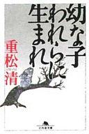 <<日本文学>> 幼な子われらに生まれ / 重松清