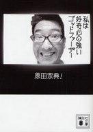 <<日本文学>> 私は好奇心の強いゴッドファーザー / 原田宗典