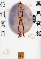 <<日本文学>> 空は青いか 萬月夜話 1 / 花村萬月