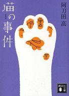 <<日本文学>> 新装版 猫の事件 / 阿刀田高
