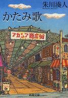 <<日本文学>> かたみ歌 / 朱川湊人