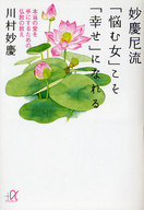 <<趣味・雑学>> 妙慶尼流「悩む女」こそ「幸せ」になれる / 川村妙慶