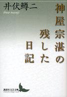 <<政治・経済・社会>> 神屋宗湛の残した日記 / 井伏鱒二
