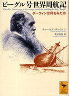 <<政治・経済・社会>> ビーグル号世界周航記 ダーウィンは何をみ / C・ダーウィン