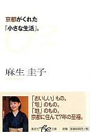 <<趣味・雑学>> 京都がくれた「小さな生活」。 / 麻生圭子
