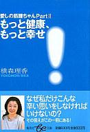 <<趣味・雑学>> もっと健康、もっと幸せ! 愛しの筋腫 2 / 横森理香