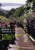 <<趣味・雑学>> 鎌倉、めぐりあいたい風景 / 崎南海子文