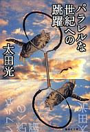 <<日本文学>> パラレルな世紀への跳躍 / 太田光