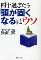 <<日本文学>> 四十過ぎたら「頭が固くなる」はウソ / 多湖輝
