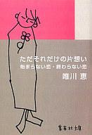 <<日本文学>> ただそれだけの片想い 始まらない恋・終わ / 唯川恵