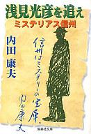 <<国内ミステリー>> 浅見光彦を追え ミステリアス信州 / 内田康夫