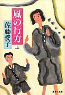 <<日本文学>> 風の行方 上 / 佐藤愛子