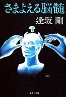<<日本文学>> さまよえる脳髄 / 逢坂剛