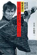 <<日本文学>> どこかで誰かが見ていてくれる 日本一の斬られ役・福本清三 / 福本清三