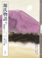 <<日本文学>> 源氏物語 葵~花散里 3 / 紫式部/瀬戸内寂聴