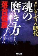 <<日本文学>> どしゃぶりの時代 魂の磨き方 / 落合信彦