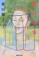 <<日本文学>> 絹の変容 / 篠田節子