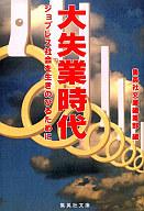 <<日本文学>> 大失業時代 / 集英社文庫編集部