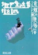 <<日本文学>> 地下生活者/遠灘鮫腹海岸