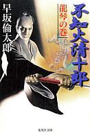 <<日本文学>> 不知火清十郎 龍琴の巻 / 早坂倫太郎