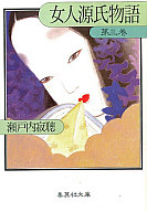 <<日本文学>> 女人源氏物語 3 / 瀬戸内寂聴