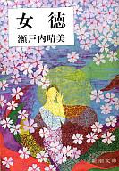 <<日本文学>> 女徳 (新潮文庫 / 瀬戸内寂聴