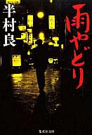 <<日本文学>> 雨やどり / 半村良