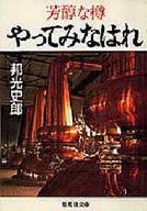 <<日本文学>> やってみなはれ-芳醇な樽- / 邦光史郎